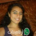 مريم من Douar el Hadj Toumi أرقام بنات واتساب
