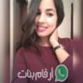 خديجة من سيدي عيش أرقام بنات واتساب