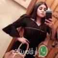 مريم من Al Ḩammām أرقام بنات واتساب