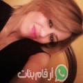 زينب من Mazouna أرقام بنات واتساب