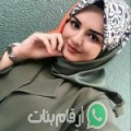 إيناس من Al Ḩammām أرقام بنات واتساب