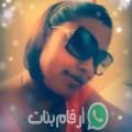 مريم من El Alfroun أرقام بنات واتساب