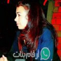 أحلام من تين منصور أرقام بنات واتساب