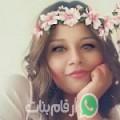 ليلى من Sīdī 'Abd ar Raḩmān أرقام بنات واتساب