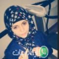 إكرام من محافظة قلقيلية أرقام بنات واتساب