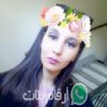 مريم من Sakiet ed Daier أرقام بنات واتساب
