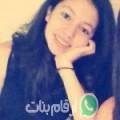مريم من Tarhrizit أرقام بنات واتساب