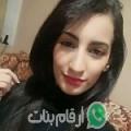 سكينة من Mohafazat El Daqahliya أرقام بنات واتساب