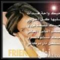 سهير من بيروت أرقام بنات واتساب