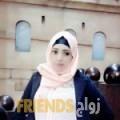 حنان من الجزائر - الجزائر تبحث عن رجال للتعارف و الزواج