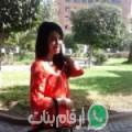سمية من Tarhrizit أرقام بنات واتساب