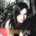 ليلى من بومرداس - الجزائر تبحث عن رجال للتعارف و الزواج