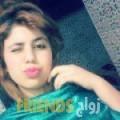 شيماء من الرباط - المغرب تبحث عن رجال للتعارف و الزواج