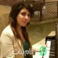 مريم من El Kefafsa أرقام بنات واتساب