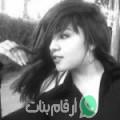 صبرين من محمدية أرقام بنات واتساب