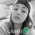 شيماء من الهرمل أرقام بنات واتساب