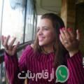 نهاد من ولاية بشار أرقام بنات واتساب