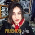 سارة من جد حفص - البحرين تبحث عن رجال للتعارف و الزواج