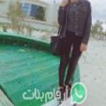 رانية من أولاد عمر أرقام بنات واتساب