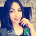 مريم من Minshāt al Bakkārī أرقام بنات واتساب