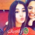 نعمة من محافظة قلقيلية أرقام بنات واتساب