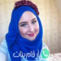 لطيفة من Douar el Hadj Toumi أرقام بنات واتساب