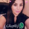 مريم من Takerkart أرقام بنات واتساب