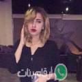 ياسمين من Abū Shunaynah أرقام بنات واتساب