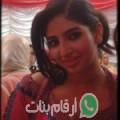 رزان من تونس العاصمة أرقام بنات واتساب