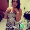 حنان من 'Azîb Bou Yadif أرقام بنات واتساب