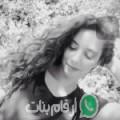 شيماء من قالمة أرقام بنات واتساب